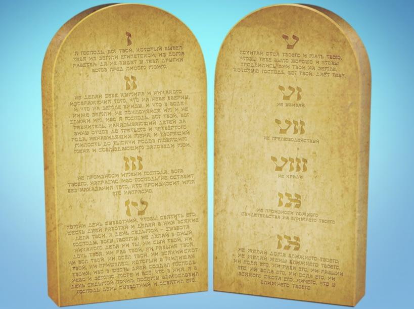 10-commandments-of-christian-dating